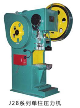 J28系列单柱压力机